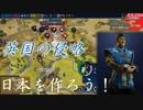 #21【シヴィライゼーション6 スイッチ版】日本を作ろう!inフラクタルの大地 難易度「神」【実況】