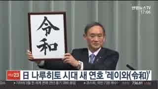 日本の新らしい年号が「令和」に決定...5月1日から使用と韓国が速報