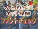 【沖縄の声】新元号は「令和」/74年前の今日、沖縄は・・・/幻想のファクトチェック[H31/4/1]