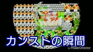 【マリオメーカー】スコアアタック更新【338カウント】
