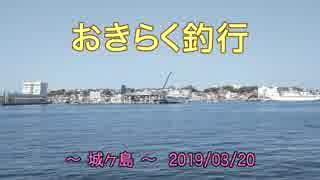 【城ヶ島】 おきらく釣行 【20190320】