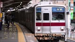 ご注文は名列車ですか?第25羽「地下鉄に憧れて」
