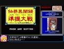 仙界異聞録 準提大戦 ~TVアニメーション「仙界伝封神演義」より~ RTA 2時間19分3秒 Part1/4