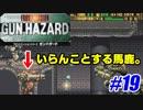 【ガンハザード実況】フロントミッションがアクションRPGでドーン! #19