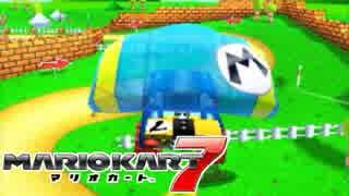 【マリオカート7】 vs #05 メタルマリオコ