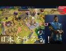 #22【シヴィライゼーション6 スイッチ版】日本を作ろう!inフラクタルの大地 難易度「神」【実況】