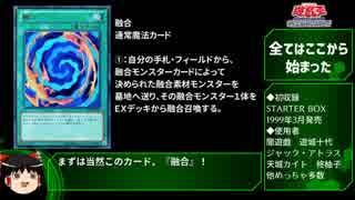 遊戯王OCGの融合関連カードを集めてみた P