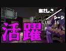 【Minecraft×R6S】あさしんシージ  —ASASHIN SIEGE— #16【3on3 PVP】