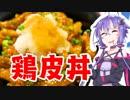 結月ゆかりのどんぶり戦記#03『鶏皮丼と鶏皮茶漬け』