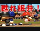 【ゆっくり実況】最弱投手でマイライフpart119【パワプロ2017】