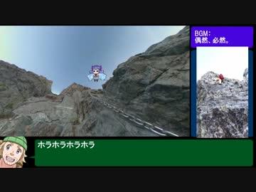 【ゆっくり】ポケモンGO 剱岳山頂ジム攻略RTA再走(後半)