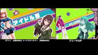【比較】【アイドル部MMD】*〜アスタリスク〜  OP比較【アイドル部】