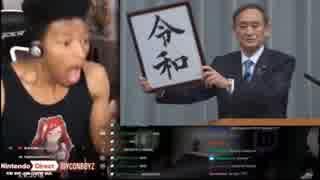 【令和】新元号の発表を見た外国人の反応【Shingengo Direct】