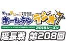 【延長戦#208】れい&ゆいの文化放送ホームランラジオ!