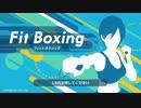 【Fit Boxing】◆何も知らない友人に無理矢理上級コンビをやらせてみた◆part1