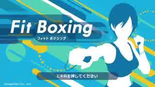 【Fit Boxing】◆何も知らない友人に無理矢理上級コンビやらせてみた◆part1