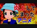 炎上してしまったアニメを紹介~けものフレンズ2~