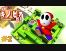 【Switch版】#2 進め!キノピオ隊長 ヘイホーに見つかるな!!【初見】