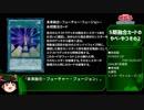 遊戯王OCGの融合関連カードを集めてみた Part2 4期~5期編