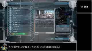 【地球防衛軍5】エアレイダー_いきなりinf縛り_M54