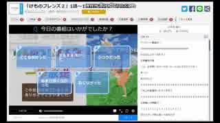 けものフレンズ2第1~11話一挙放送ニコ生