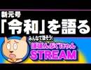 新元号「令和」について語ろう!- 2019.04.01