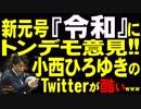 新元号『令和』にトンデモ意見・小西ひろゆきのTwitteが酷いwww