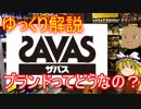 ~日本一有名なサプリブランド~【ゆっくり解説01】 明治「ザバ...