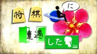 将棋星人に遭遇したアカネちゃん【VOICEROID劇場】