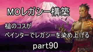 【MTG】ペインターでMOレガシーを染め上げる90 カウンタースリヴァー