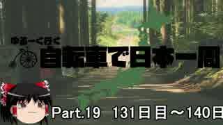 ゆるーく行く自転車で日本一周 part19[131日目~140日目]