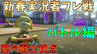 【マリオカート8DX】新春実況者フレ戦 おまけバトル【愛の戦士視点】