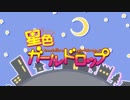ポプテピピック TVスペシャル(星色)OP+おまけ