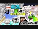 【日刊Minecraft】最強の匠は誰かスカイブロック編改!絶望的センス4人衆がカオス実況!#92【TheUnusualSkyBlock】