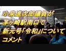 小泉進次郎議員が茅ヶ崎駅にやってきた!!