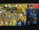 #23【シヴィライゼーション6 スイッチ版】日本を作ろう!inフラクタルの大地 難易度「神」【実況】