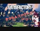 【Satisfactory】きりたんファクトリー パート1