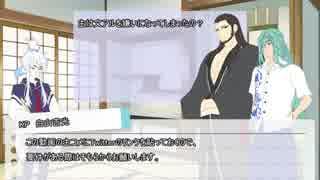 【刀剣COC】白山・祢々・千代の「毒入りスープ」コメント返しと次回動画について【反省会?】
