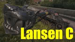 【WoT:Lansen C】ゆっくり実況でおくる戦車戦Part524 byアラモンド