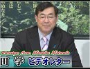 【松田学】加速するイノベーション、新しい時代の新しいお金[桜H31/4/2]