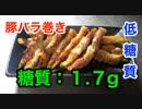 【ロカボ飯】1型糖尿病患者が作る「アスパラの豚バラ巻き」【diabetes low carbohydrate recipe】