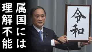 【令和】日本の新年号に韓国人が「日本人さえ不便な年号を維持する理由は天皇制を守るため!」羨ましいの~(笑)