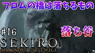 【SEKIRO】隻狼 初見実況プレイ~ガバガバ忍者大活劇~ #16