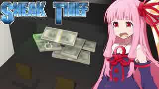 琴葉茜の華麗なる泥棒ゲーム①【Sneak Thief】