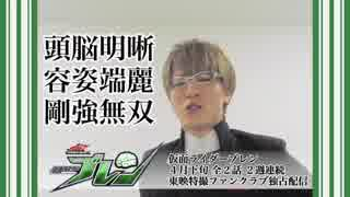 【特報】平成最後の仮面ライダー ブレンか