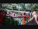 【VOICEROID旅】『とことわのセカイ』第16話「桜が彩る古社の昔語り」【神社・遺構・廃墟】