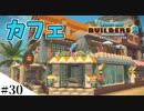 【ドラクエビルダーズ2】ゆっくり島を開拓するよ part30【PS4】