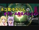 ネコ耳ゆかりんのオクト・エキスパンション part11
