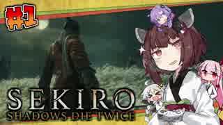 【隻狼-SEKIRO-】寄らば斬りたん、戦国を征く! #1【VOICEROID実況プレイ】