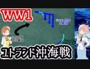 【第一次世界大戦】ユトランド沖海戦【艦隊決戦】